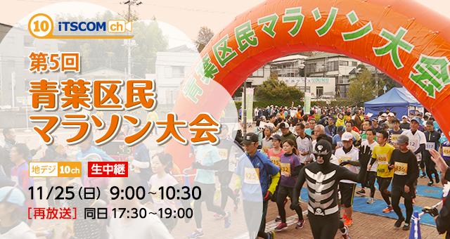第5回 青葉区民マラソン大会 生中継