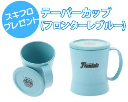 【プレゼント】テーパーカップ(フロンターレブルー)