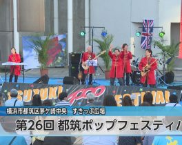 第26回都筑ポップフェスティバルほか10/9放送内容(11ch)