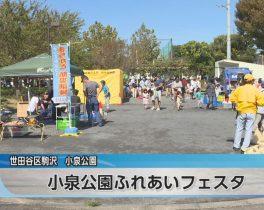 小泉公園ふれあいフェスタほか10/10放送内容(11ch)