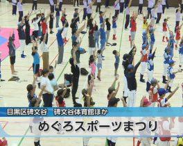 めぐろスポーツまつりほか10/12放送内容(11ch)