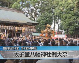 太子堂八幡神社 例大祭ほか10/17放送内容(11ch)