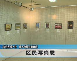 区民写真展ほか10/18放送内容(11ch)