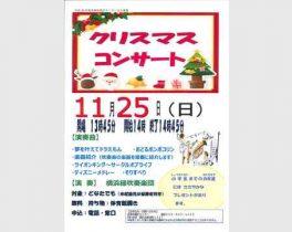 【申込制】クリスマスコンサート