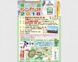 【ランナー募集】緑区ランニングフェスタ2018