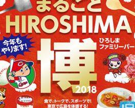 まるごとHIROSHIMA博 2018 ~ひろしまファミリーパーク~