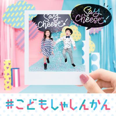 「#こどもしゃしんかん(Say Cheese!)」