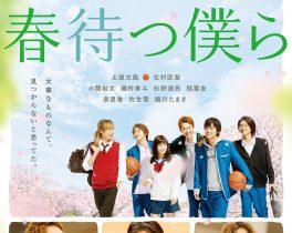 【プレゼント】映画「春待つ僕ら」の試写会