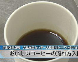 シニアいきいき事業 おいしいコーヒーの淹れ方入門ほか11/30放送内容(11ch)