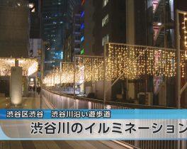 渋谷川の上につり下がる「つららライト」ほか12/1放送内容(11ch)