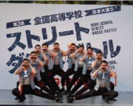 第4回 全国高等学校日本大通りストリートダンスバトル