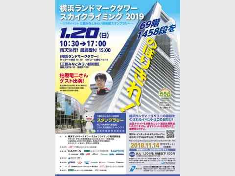 横浜ランドマークタワー スカイクライミング2019