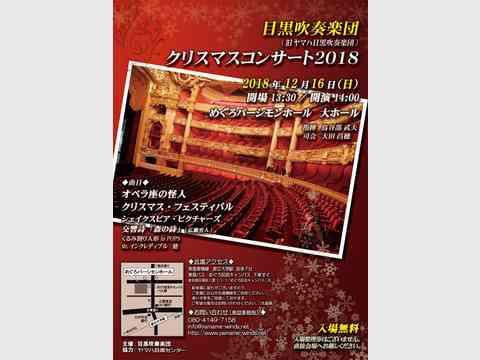 目黒吹奏楽団 クリスマスコンサート2018