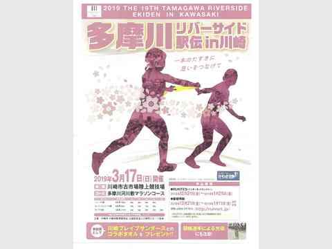 【参加者募集】2019 多摩川リバーサイド駅伝in川崎