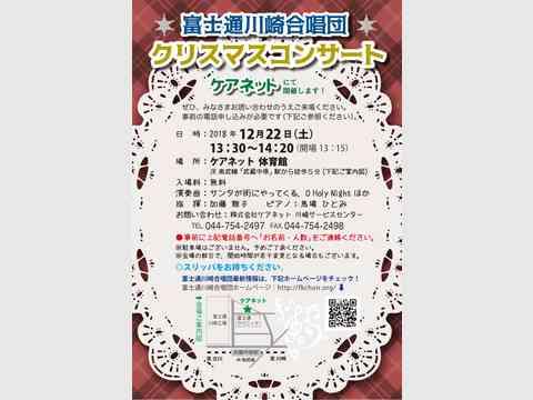 【申込制】富士通川崎合唱団 クリスマスコンサート