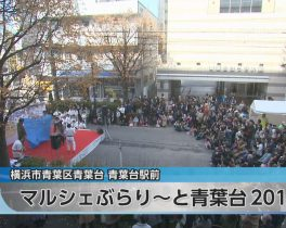 青葉台祭りマルシェぶらり~と青葉台ほか12/8放送内容(11ch)