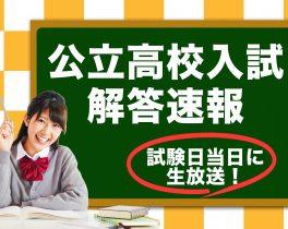2019年度 神奈川県立高校入試解答速報