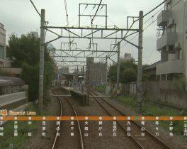 大井町線・各駅停車 等々力~自由が丘 1/21~放送内容