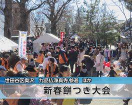 新春餅つき大会ほか1/21放送内容(11ch)