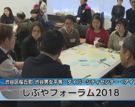 しぶやフォーラム2018ほか1/22放送内容(11ch)