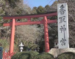 「香取神社と佐原の町並み」など視聴者の皆様からの映像をお伝えします。2/18(月)~放送内容