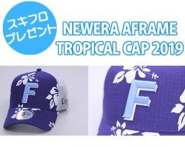 【プレゼント】NEWERA AFRAME TROPICAL CAP 2019