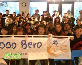 「ふらっと1000Bero in 武蔵新城」のお知らせ