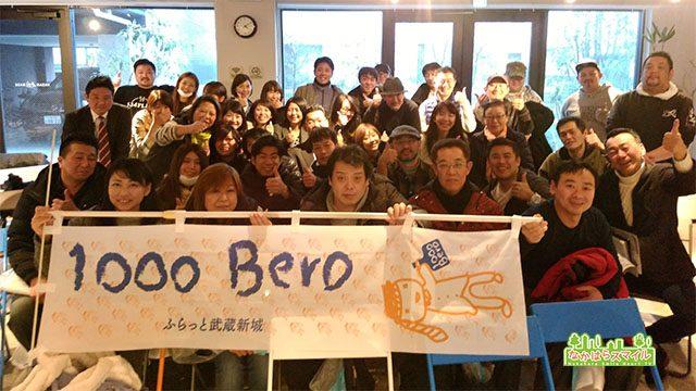 ふらっと1000Bero in 武蔵新城