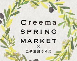 Creema SPRING MARKET x 二子玉川ライズ