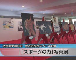 「スポーツの力」写真展ほか3/23放送内容(11ch)