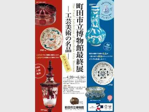 町田市立博物館最終展-工芸美術の名品-