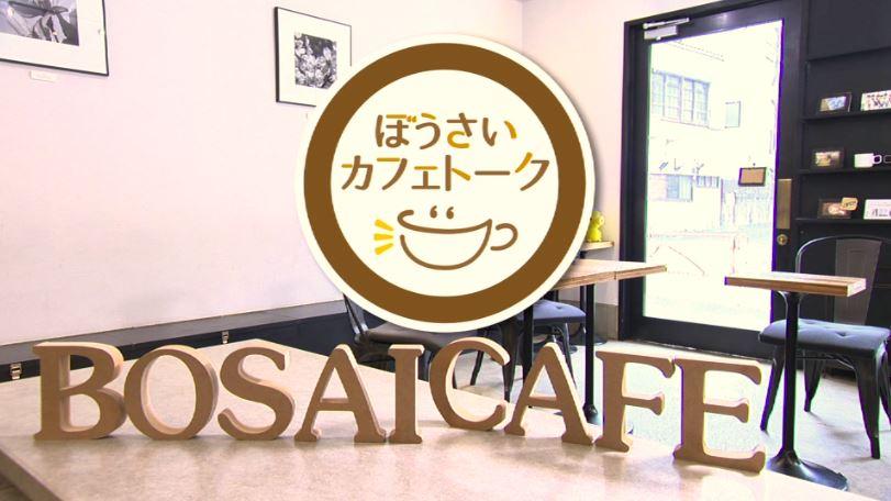 ぼうさいカフェトーク