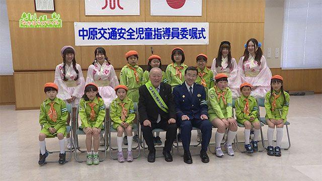 中原交通安全児童指導員の委嘱式