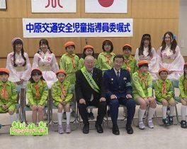 「中原交通安全児童指導員の委嘱式」を取材しました!