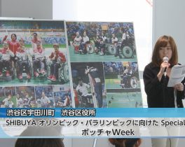 SHIBUYA オリンピック・パラリンピックに向けたSpecial Weeks ポッチャWeekほか4/12放送内容(11ch)