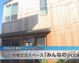 地域交流スペース「みんなのjicca」ほか4/16放送内容(11ch)