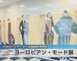 ヨーロピアン・モード展4/18放送内容(11ch)