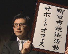 【5・6月のまちテレ】町田市職員募集