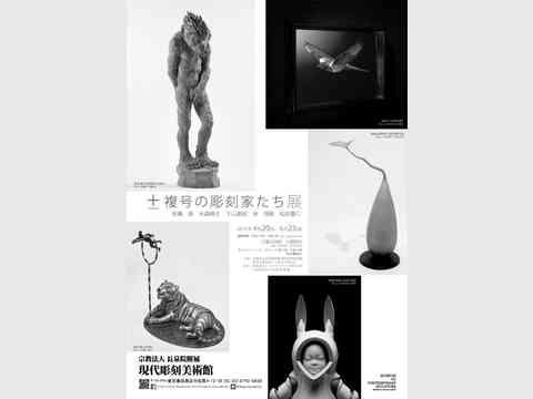 ± 複号の彫刻家たち展