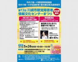 第12回川崎市聴覚障害者情報文化センターまつり