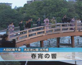 春宵の響ほか5/21放送内容(11ch)