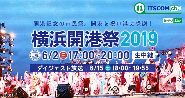 横浜開港祭2019