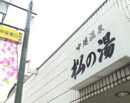 """古き良き""""昭和""""の香り 中延<後篇>"""