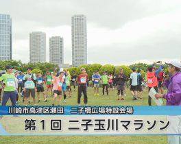 第1回二子玉川マラソン大会ほか6/11放送内容(11ch)