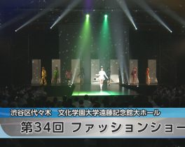 第34回 ファッションショーほか6/13放送内容(11ch)