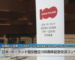 日本・ポーランド国交樹立100周年記念交流コンサートほか6/19放送内容(11ch)