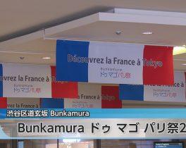 Bunkamura ドゥ マゴ パリ祭2019ほか6/21放送内容(11ch)