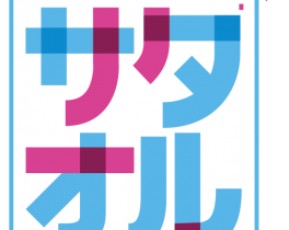 2/29 #サタオル放送予定