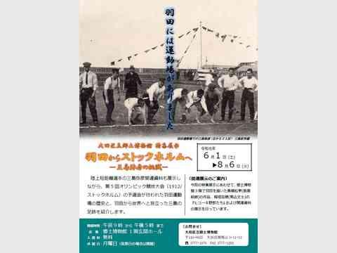 羽田からストックホルムへ―三島弥彦の挑戦―