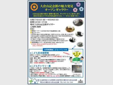 大倉山記念館オープンギャラリー